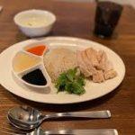 六本木で絶品シンガポール料理が堪能できる海南鶏飯食堂 麻布十番本店